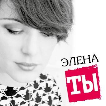 elena lebsack, elena, debüt album, russische musik